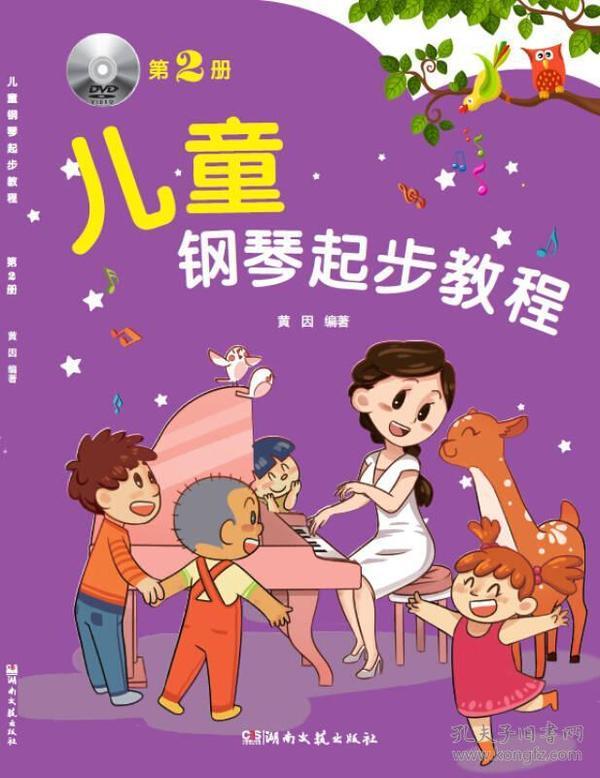 儿童钢琴起步教程2