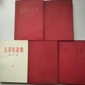 毛泽东选集(1-5卷)1-4卷上海1印横版红皮 详细见图