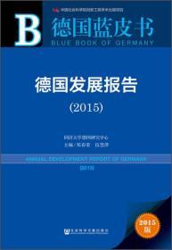 德国蓝皮书:德国发展报告(2015)