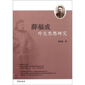 正版 薛福成外交思想研究 刘悦斌 学苑出版社