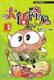 漫画世界幽默系列:大话降龙(3)