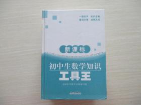 新课标 初中生数学知识工具王 精装本!  075