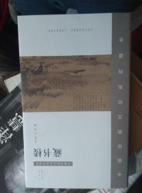藏书楼(中国传统文化系列读本)