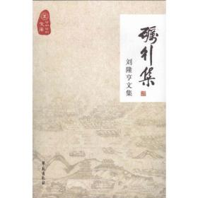 砺行集-刘隆亨文集