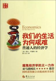 我们的生活为何艰难:普通人的经济学