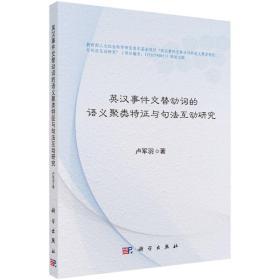 英漢事件交替動詞的語義聚類特征與句法互動研究