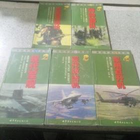 世纪军武图解主题百科(2.3.4.7.8)五本合售