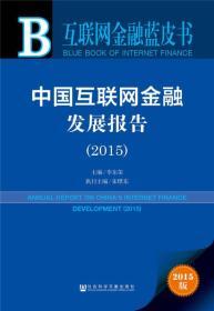 互联网金融蓝皮书:中国互联网金融发展报告(2015)