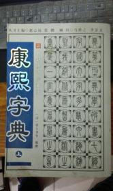 康熙字典(上)