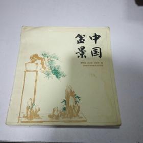 中国盆景(一版一印)