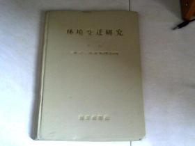 环境变迁研究.第一辑 【16开精装 1984年一版一印】