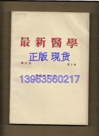 最新医学 1982.2【日文版】