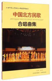 中国北方民歌合唱曲集