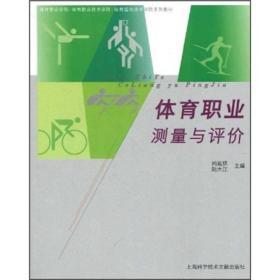 正版二手正版【】【】【欢迎代理下单】体育职业测量与评价陆大江9787543933682