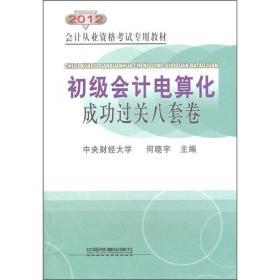2012会计从业资格考试专用教材:初级会计电算化成功过关八套卷