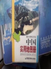 中国便携实用版-中国实用地图册