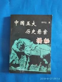 中国五大历史悬案揭秘(A26箱)