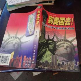 到美国去:全新赴美留学旅游移民指南
