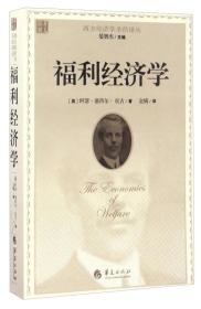 西方经济学圣经译丛:福利经济学