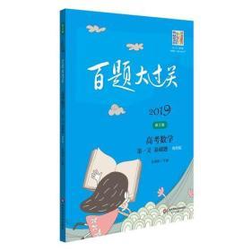 2019百题大过关.高考数学:第一关(基础题)(理科版)(修订版) .