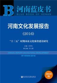 """河南文化发展报告(2016):""""十三五""""时期河南文化强省建设研究"""