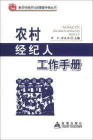新农村经济社会管理手册丛书:农村经纪人工作手册