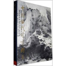 中国古代书画图目12