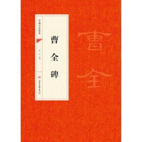 中国书法经典:曹全碑