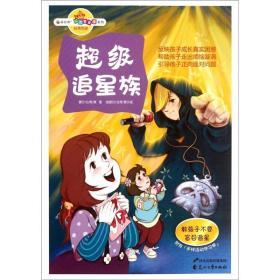读品悟·校园智囊团系列:超级追星族·教孩子不要盲目追星  (彩绘版)
