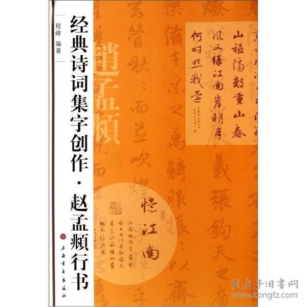 经典诗词集字创作:赵孟頫行书