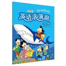 悦读联播英语表演剧(小学五年级)