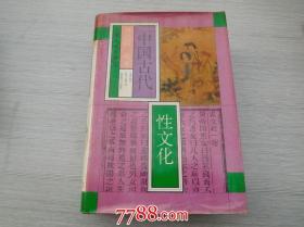 中国古代性文化(大32开精装)