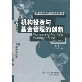 正版现货 机构投资与基金管理的创新出版时间:2002-04印刷时间:2002-05印次:1/1