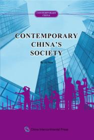 当代中国系列丛书:当代中国社会(英)
