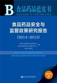 食品药品安全与监管政策研究报告(2014~2015)