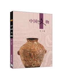 中国文物(塑封)(教育部推荐)(彩图版)