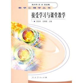 教学心理学丛书  接受学习与课堂教学