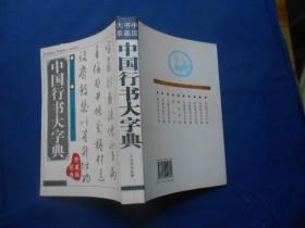 中国行书大字典(一版一印)私藏 品好