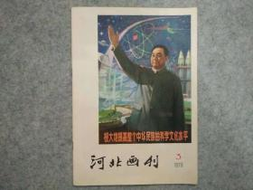 河北画刊 19793