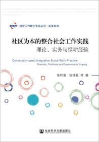 社区为本的整合社会工作实践:理论、实务与绿耕经验