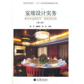 宴席设计实务(第2版)