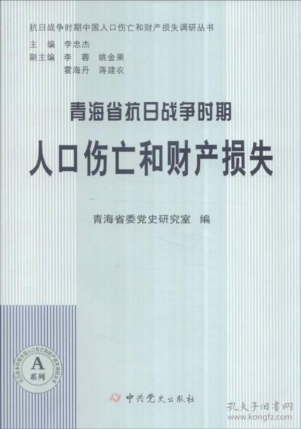 抗日战争时期中国人口伤亡和财产损失调研丛书:青海省抗日战争时期人口伤亡和财产损失