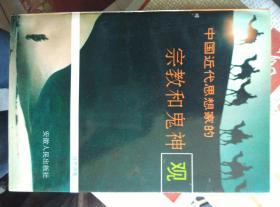 中国近代思想家的宗教和鬼神观