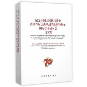 纪念中国人民抗日战争暨世界反法西斯战争胜利70周年国际学术研讨会论文集