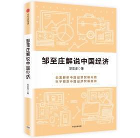 邹至庄解说中国经济