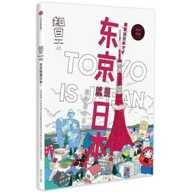 知日46:东京就是日本!