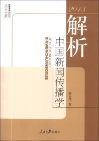 解析中国新闻传播学