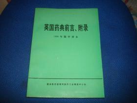 英国药典前言、附录 1988年版中译本