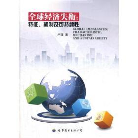 全球经济失衡:特征、机制及可持续性