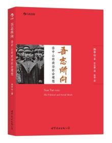 吾志所向:孙中山的政治与社会思想